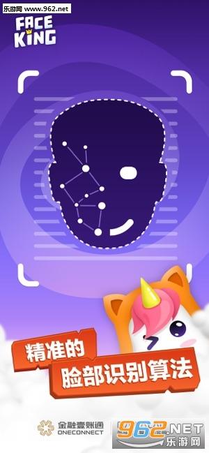 脸部跳舞机官方版(FaceKing)v1.2.3截图0