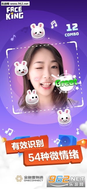 脸部跳舞机官方版(FaceKing)v1.2.3截图2