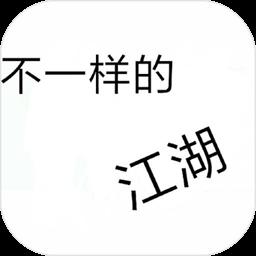 不一样的江湖安卓版v1.0
