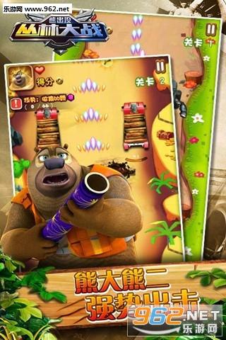 熊出没之丛林大战3D游戏v4.1截图0