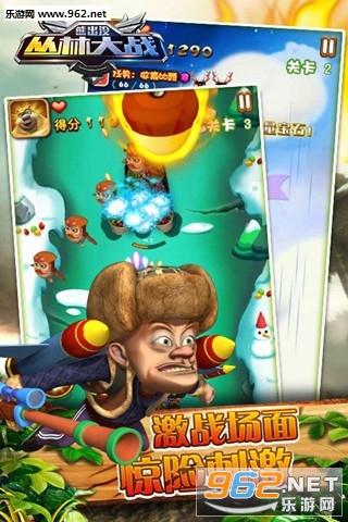 熊出没之丛林大战3D游戏v4.1截图2