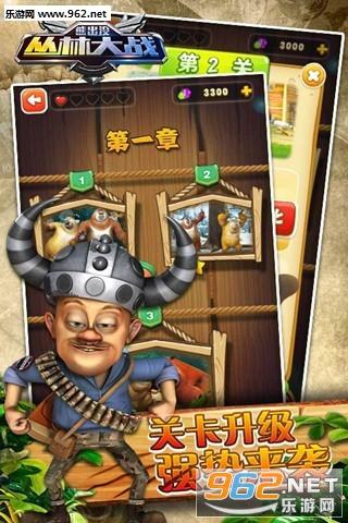 熊出没之丛林大战3D游戏v4.1截图3