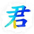 君主传安卓版v1.35