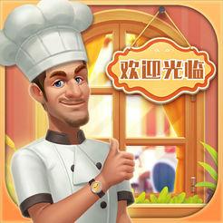 奇迹餐厅官方最新版 v2.2