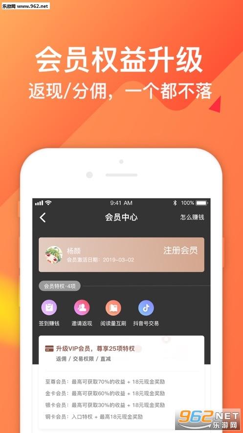 米转转发appv1.0_截图2