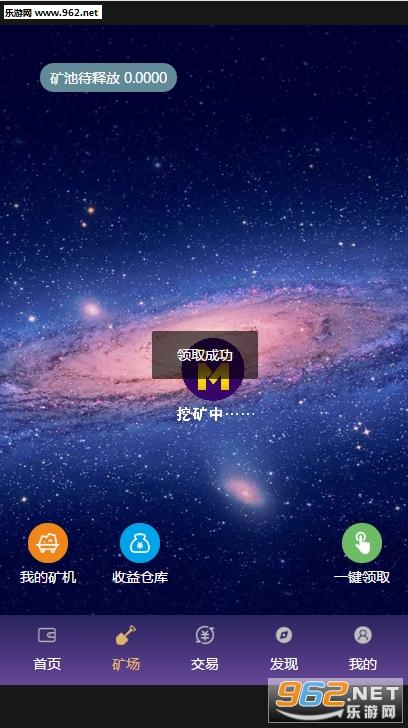 金钱屋挖矿appv1.0_截图0