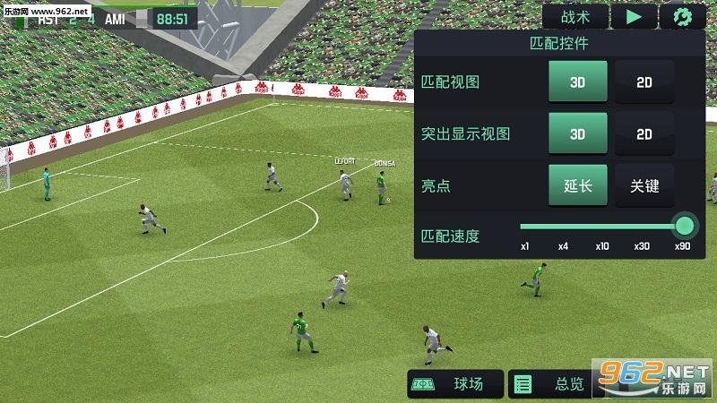 足球经理2020中文版v0.1.3_截图3