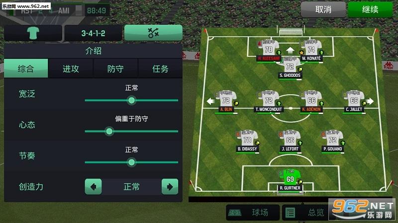 足球经理2020中文版v0.1.3_截图4