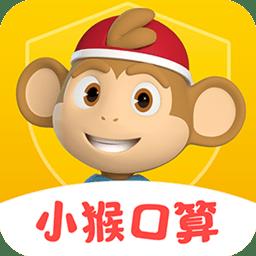 小猴口算检查作业app
