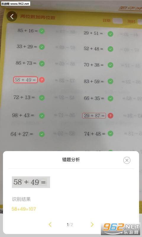 小猴口算检查作业appv0.3.0 最新版_截图1