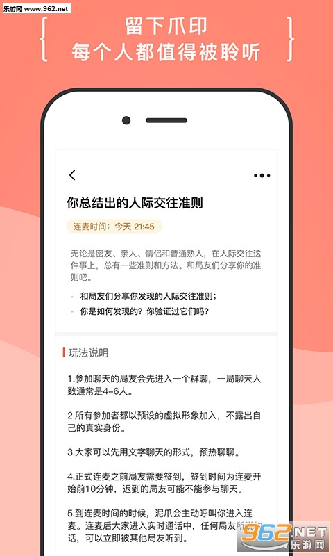 递爪语音交友appv1.0.0 安卓版_截图0