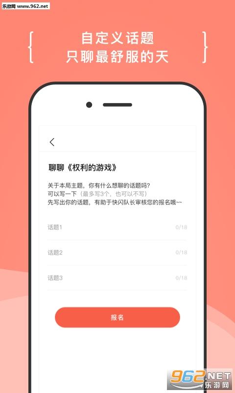 递爪语音交友appv1.0.0 安卓版_截图2