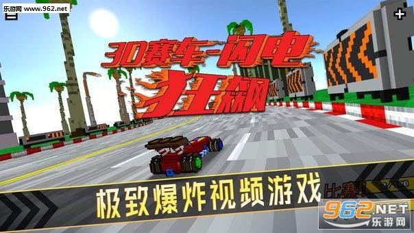 3D赛车闪电狂飙最新版v1.0.0截图4