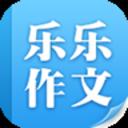 乐乐作文app最新版v2.0.1