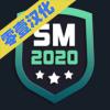 SM2020足球经理中文版