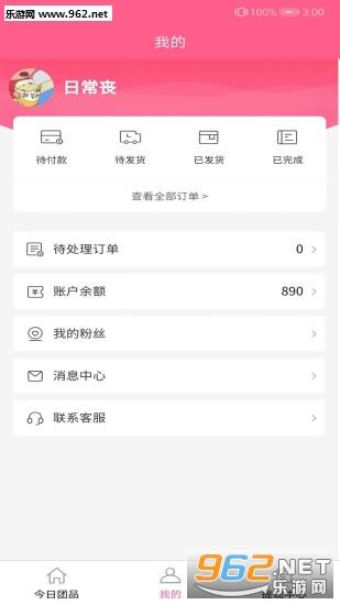 有蜜团购appv1.0.1 秒速飞艇版_截图0