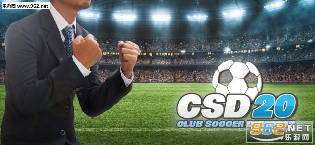 足球俱乐部经理2020中文版v1.0.42截图0