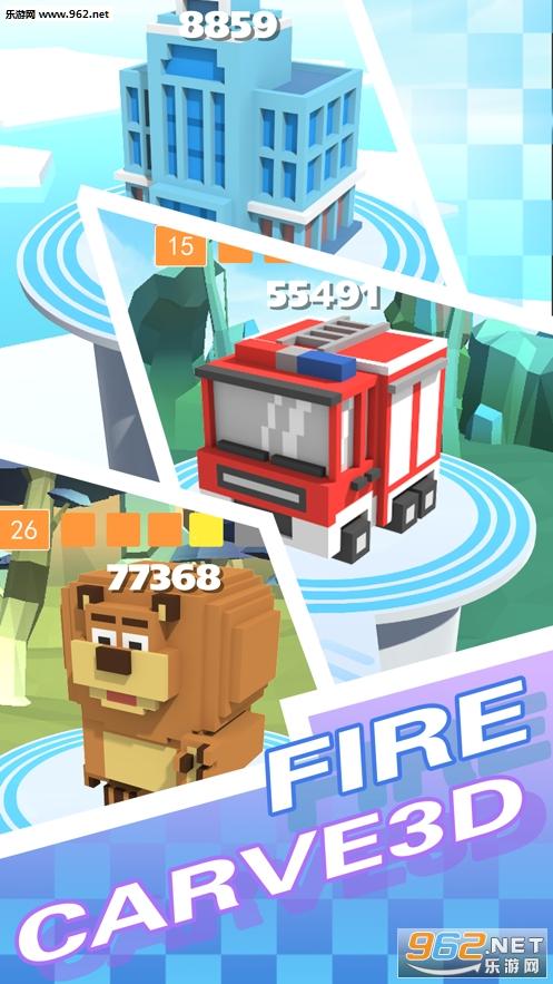 FireCarve3D游戏_截图2
