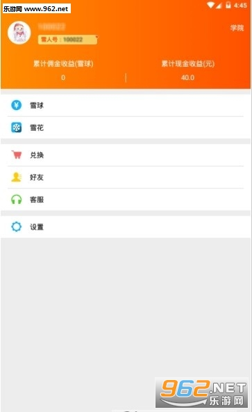 雪人富利app