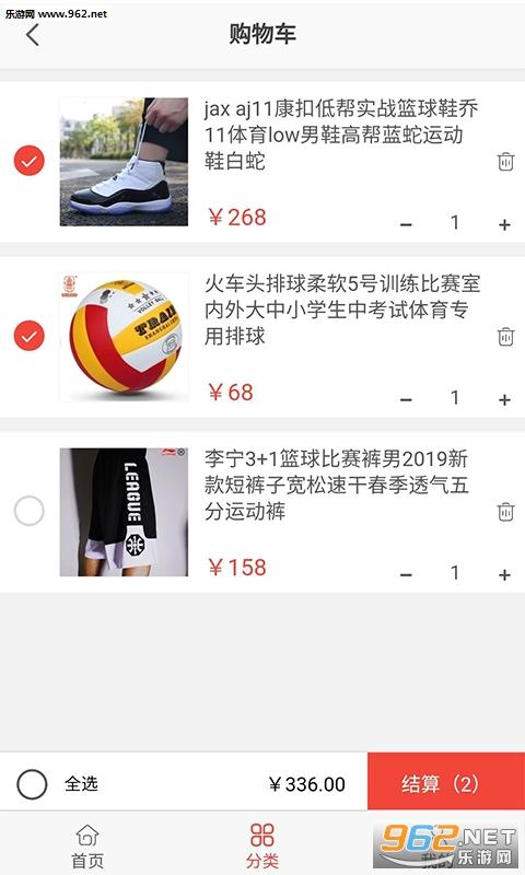 讯速体育appv1.4.5 安卓版截图2