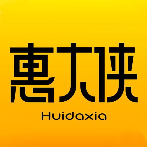 惠大侠app