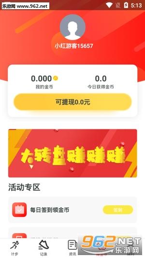 小红赚钱appv1.0.0_截图1