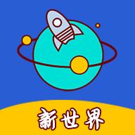 新世界app