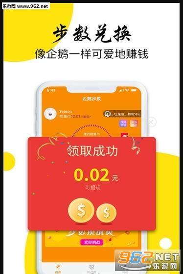 企鹅步数appv1.0.0截图1
