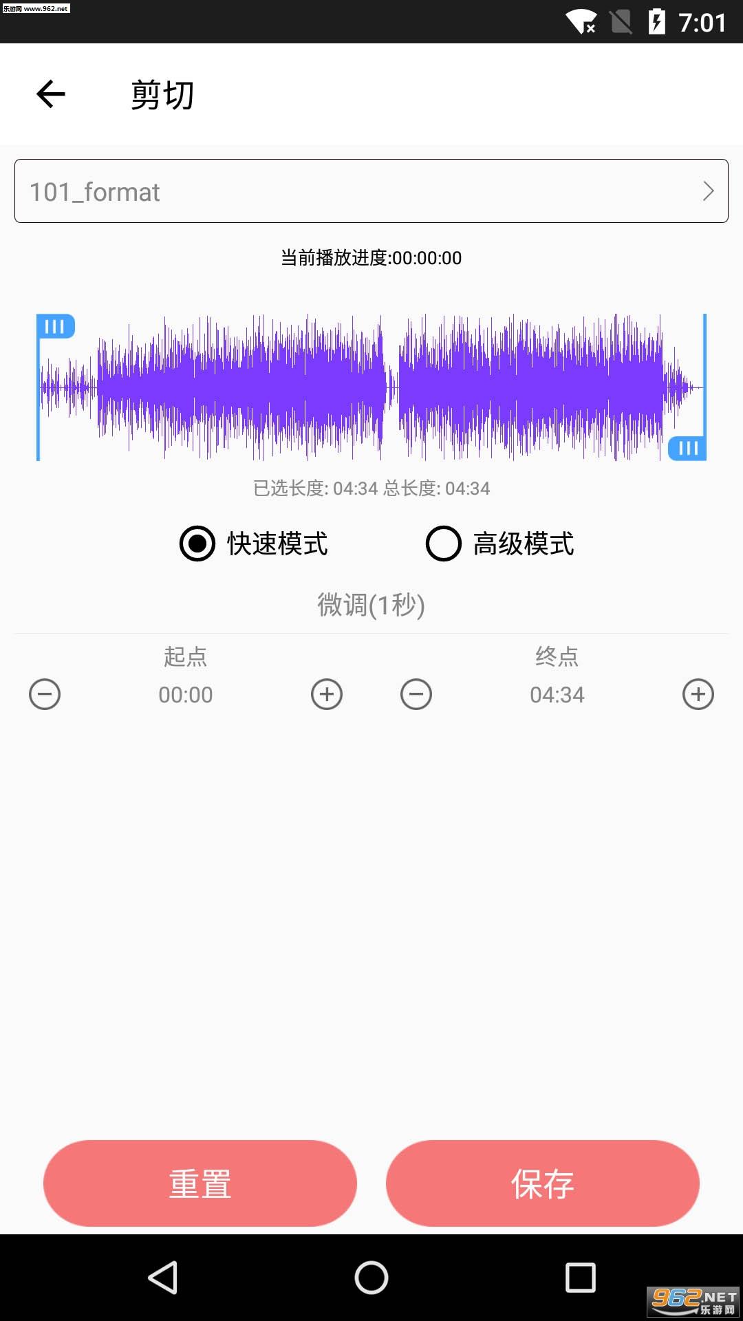 音乐剪裁精灵安卓版v0.5.0_截图2