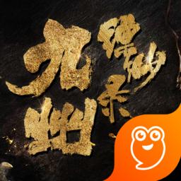 九州缥缈录九游版v1.0.7 安卓版