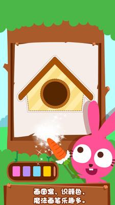 泡泡兔魔法画笔appv1.0.1截图2