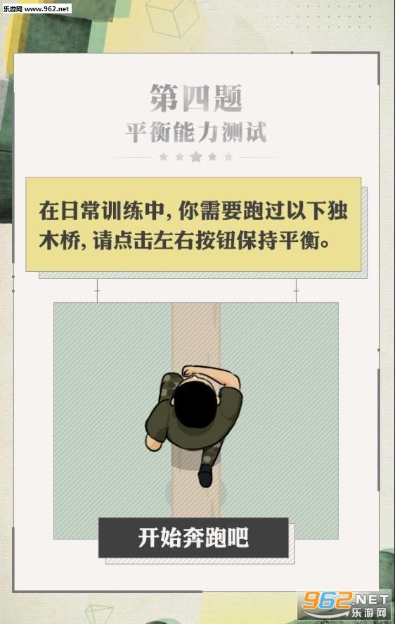 测测你的军人潜质游戏_截图1