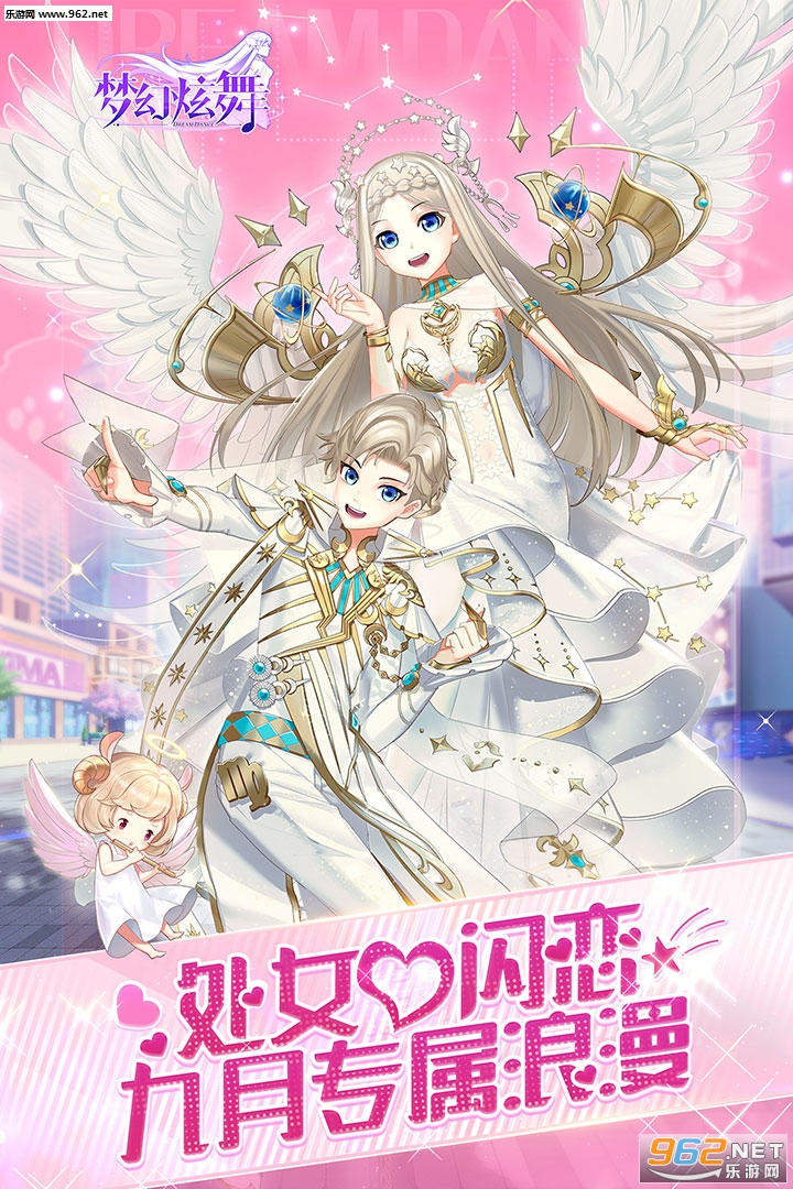 梦幻炫舞女神版v1.9.0.0截图0