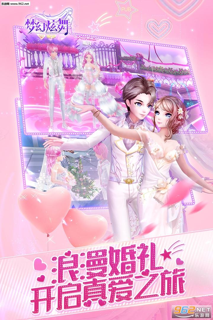 梦幻炫舞女神版v1.9.0.0截图1
