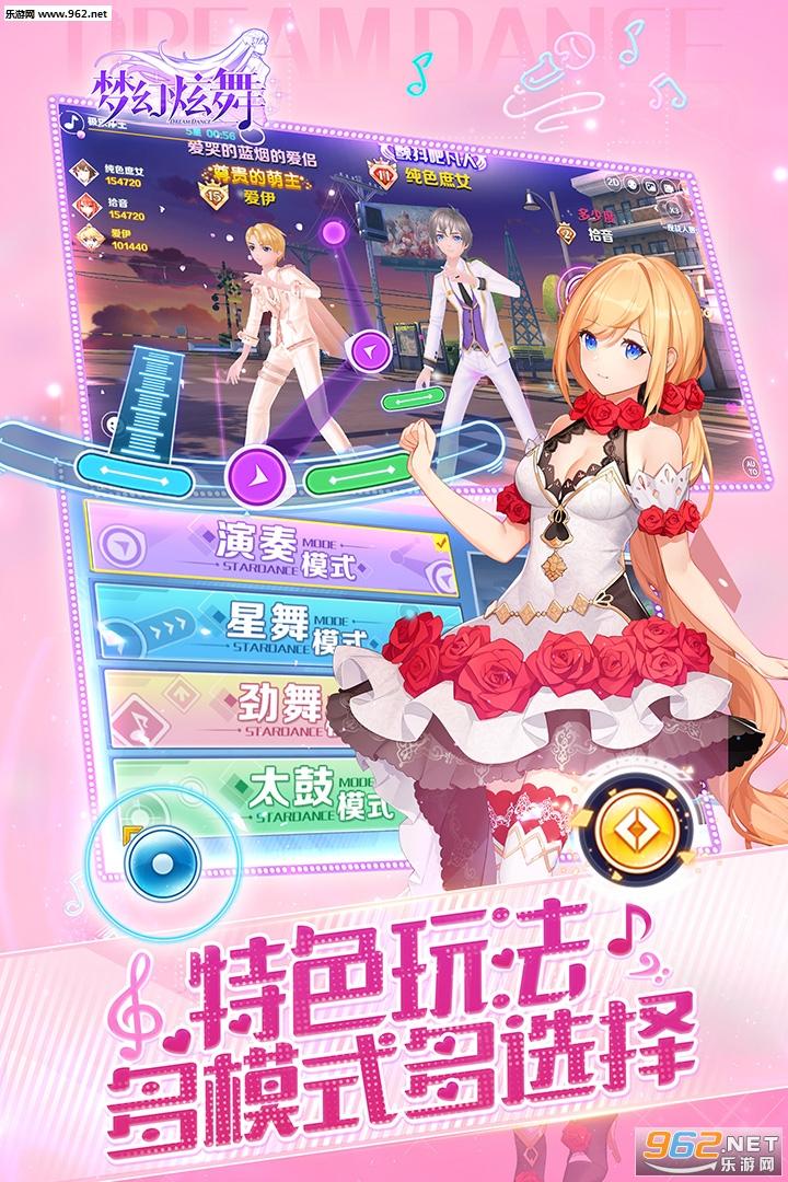 梦幻炫舞女神版v1.9.0.0截图3