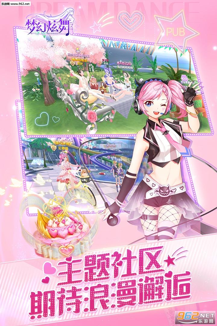 梦幻炫舞女神版v1.9.0.0截图4