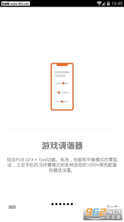 游戏调谐器appv0.0.5_截图2