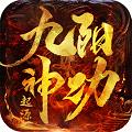 九阳神功:起源变态版