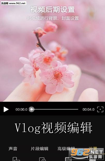 Vlog视频编辑安卓版v1.0.2截图3