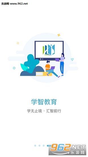 学智教育app_截图1