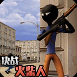决战火柴人安卓版v1.0