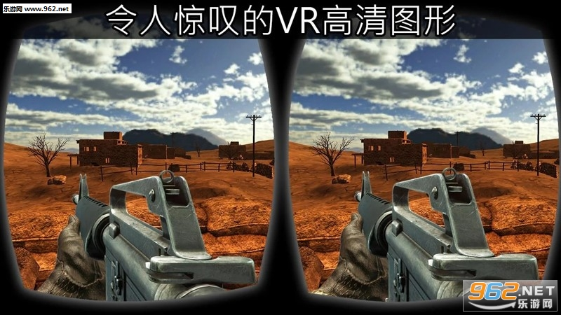最佳军事射击VR游戏安卓版v2.1.2截图4