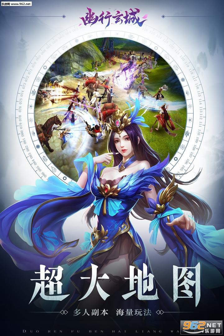 幽行玄城九游版(国战)v1.0.0截图2