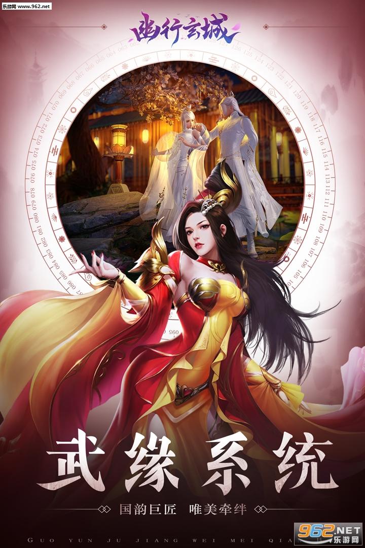 幽行玄城九游版(国战)v1.0.0截图0