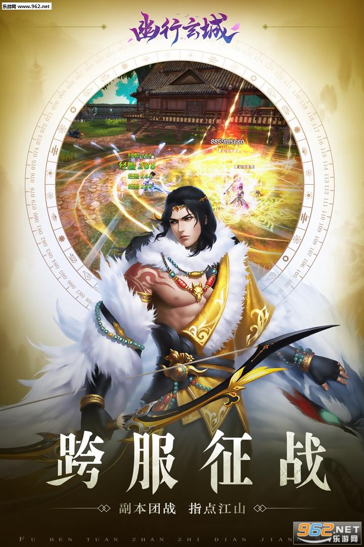 幽行玄城九游版(国战)v1.0.0截图3