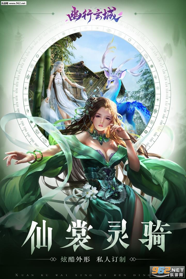 幽行玄城九游版(国战)v1.0.0截图1
