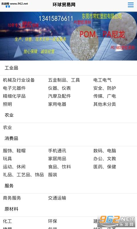 环球贸易网appv1.0 安卓版截图2