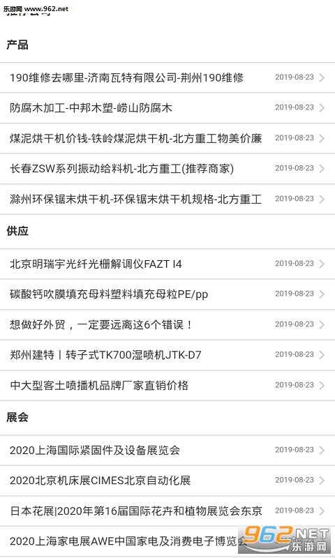 环球贸易网appv1.0 安卓版截图0