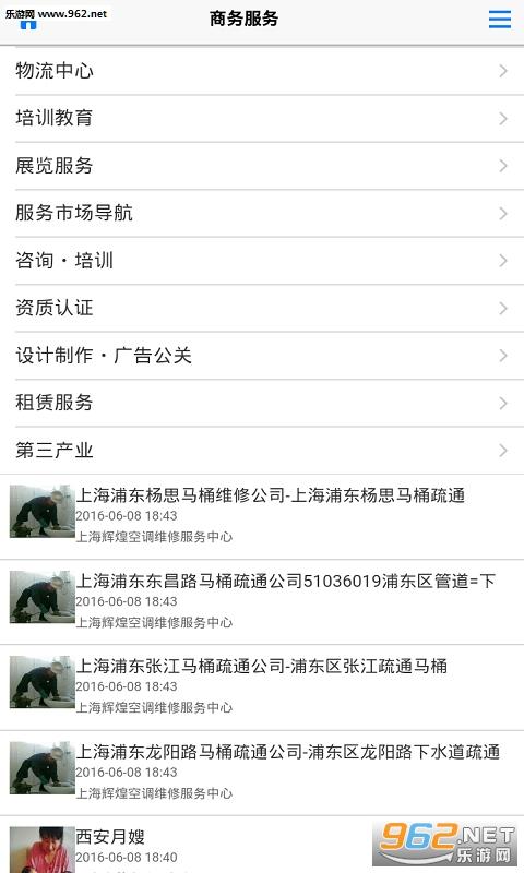 环球贸易网appv1.0 安卓版截图1