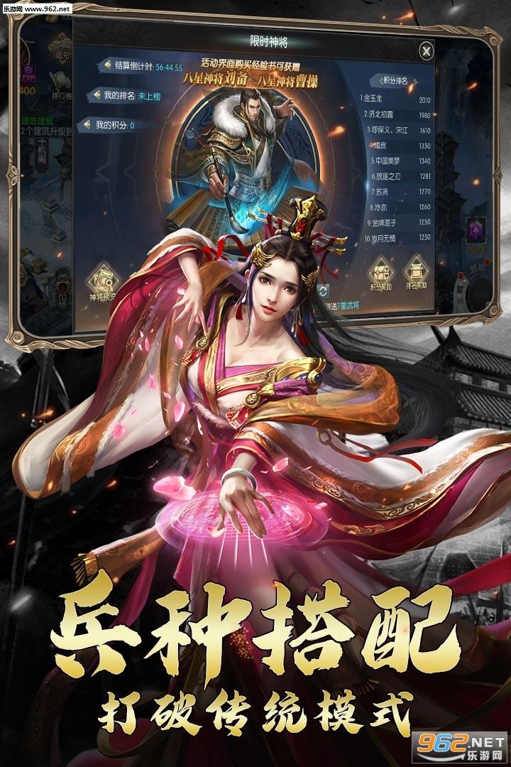 三国虎啸龙吟官方版v3.2.1截图1